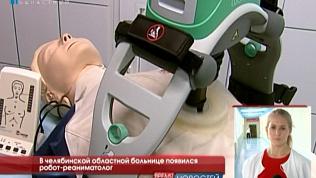 В челябинской областной больнице появился робот-реаниматолог