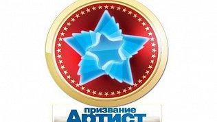 "Гала-концерт премии ""Призвание артист"""
