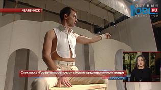 Спектакль «Гроза» откроет сезон в Новом художественном театре