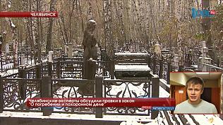 """Челябинские эксперты обсудили правки в закон """"О погребении и похоронном деле"""""""