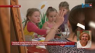 Первый заместитель министра образования и науки Елена Коузова о наборе в школы и гимназии
