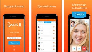 Отечественный аналог Skype презентовал россиянам «Ростелеком»