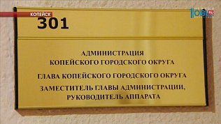 В Копейске завершился прием заявок от претендентов на мэрское кресло