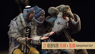 Молодежный театр приглашает на спектакль «Давай никуда не улетим, Ёжик…»