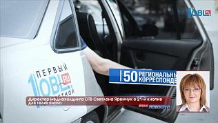 ОТВ обошел конкурентов в борьбе за 21-ю кнопку на пульте
