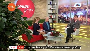 Наше УТРО на ОТВ – гость Александр Фокин