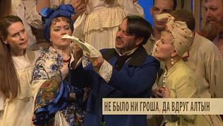 """Молодёжный театр приглашает на спектакль """"Не было ни гроша, да вдруг алтын"""""""