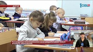 Руководители южноуральских школ разрабатывают новую формулу образования