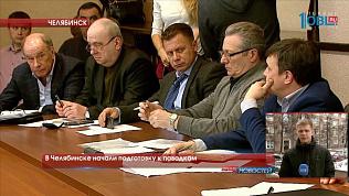 В Челябинске начали подготовку к паводкам