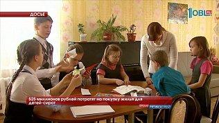 525 миллионов рублей потратят на покупку жилья для детей-сирот