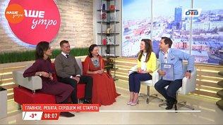 Наше УТРО на ОТВ – гость в студии Марина Карелина и Елена и Виктор Литвиненко