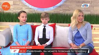 Наше УТРО на ОТВ – гости в студии Вероника Бутузова-Болтвина и Арсений и Полина Жильцовы