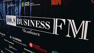 Радио «Business FM Челябинск» торжественно отпраздновало 6-летие