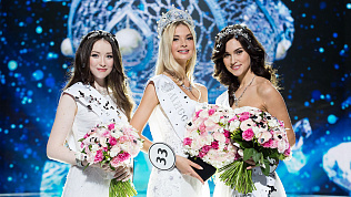 Жительница Урала стала «Мисс Россия 2017»