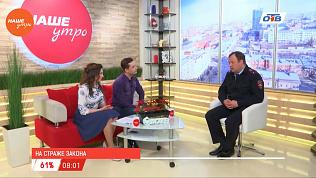 Наше УТРО на ОТВ – гость в студии Владимир Филиппов
