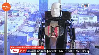 Наше УТРО на ОТВ – гость в студии робот Квантум