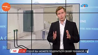 Наше УТРО на ОТВ – ваше право с Николаем Поповым