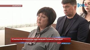 В Златоусте начался суд над учителем Татьяной Порсевой