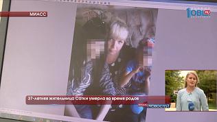 37-летняя жительница Сатки умерла во время родов