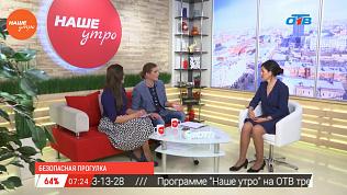 Наше УТРО на ОТВ – гость в студии Раиса Косарева