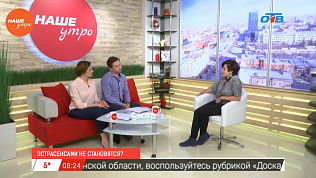 Наше УТРО на ОТВ – гость в студии Жанна Кокорина