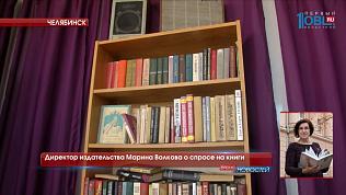 Директор издательства Марина Волкова о спросе на книги
