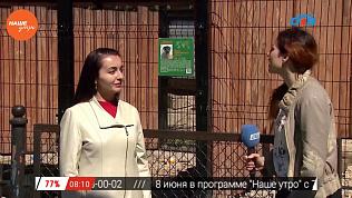 Наше УТРО на ОТВ – включение про новый проект ОТВ и Челябинского зоопарка