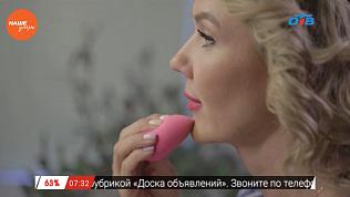 Наше УТРО на ОТВ – красивые и смелые о бьюти-блендере