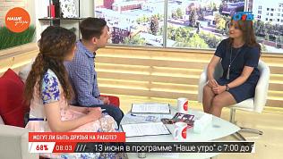 Наше УТРО на ОТВ – гость в студии Наталья Залевская