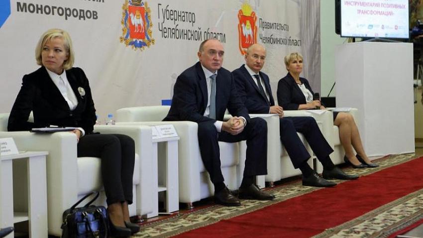 На Южном Урале открылся форум по поддержке моногородов