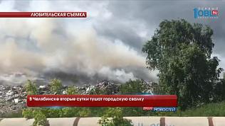 В Челябинске вторые сутки тушат городскую свалку