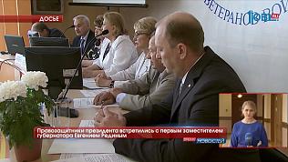 Правозащитники президента встретились с первым заместителем губернатора Евгением Рединым