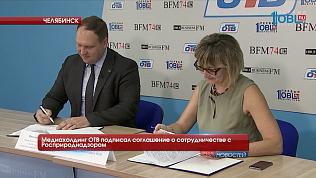 Медиахолдинг ОТВ подписал соглашение о сотрудничестве с Росприроднадзором