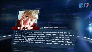 Детский омбудсмен Ирина Буторина обвинил в гибели детей на озере родителей