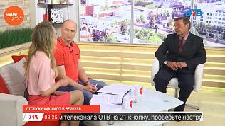 Наше УТРО на ОТВ – гость в студии Александр Чернышев