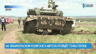 На Чебаркульском полигоне 5 августа пройдёт Гонка героев