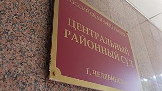 Подозрительный предмет остановил работу Центрального районного суда в Челябинске