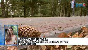 Александра Репьева региональный представитель «Яндекса» на Урале о погоде в сентябре