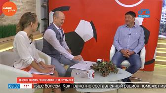 Наше УТРО на ОТВ – гость в студии – Константин Арестов