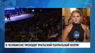 В Челябинске проходит Уральский театральный форум