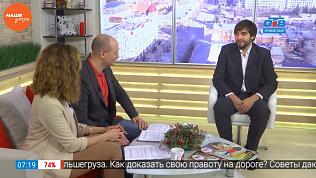 Наше УТРО на ОТВ – гость в студии Михаил Урвачев