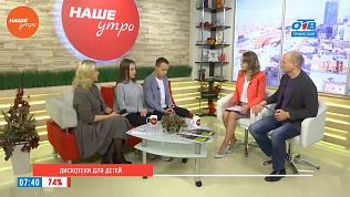Наше УТРО на ОТВ – гость в студии Ульяна Гаитова и ведущие «Мегадиско»