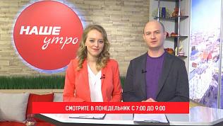 Эфир программы «Наше утро» посвятим дню рекламы