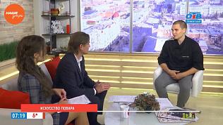 Наше УТРО на ОТВ – гость в студии Артем Гарафутдинов