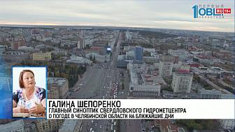На Южный Урал идет циклон