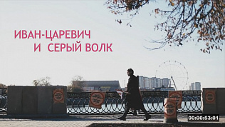 Молодежный театр приглашает на «Иван-Царевич и Серый волк»
