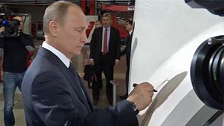 11-й визит Владимира Путина на Южный Урал