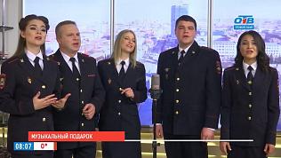 Наше УТРО на ОТВ – гости  в студии поющие полицейские