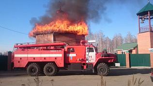 Пожар уничтожил храм после субботней службы в Сосновском районе