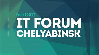 Эксперты из «Яндекса» и ФРИИ собрались на ИТ-форуме в Челябинске